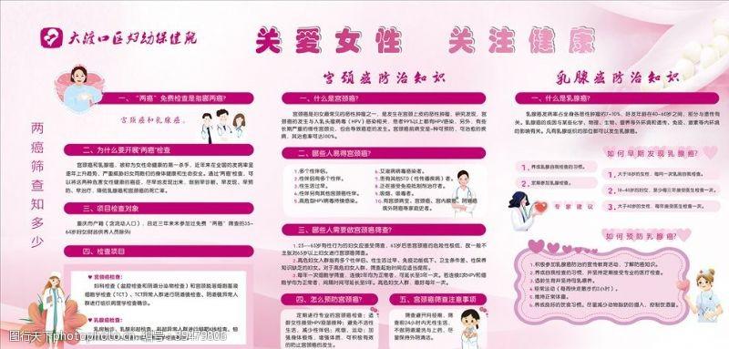 关爱女性乳腺癌图片