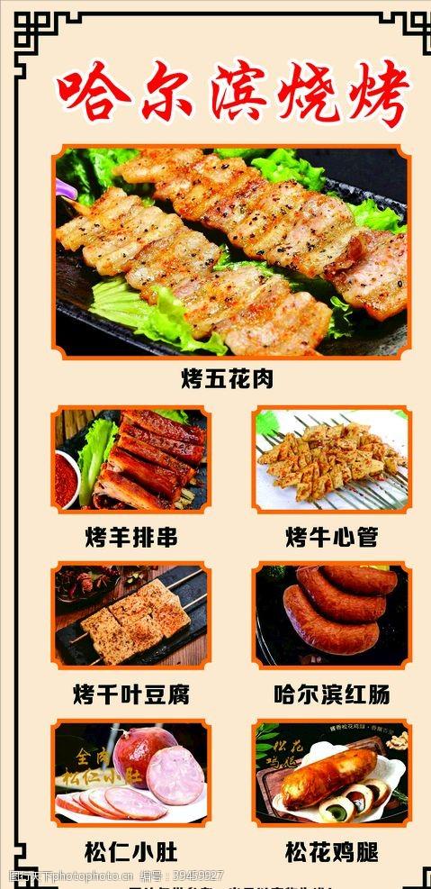 韩国烧烤烧烤图片