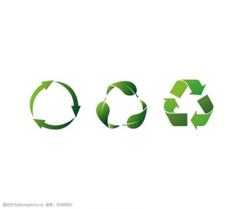 发展矢量环保回收标志图片