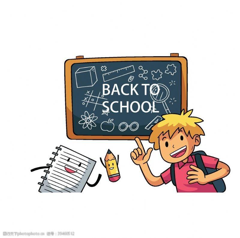 教师节手绘开学黑板男孩图片