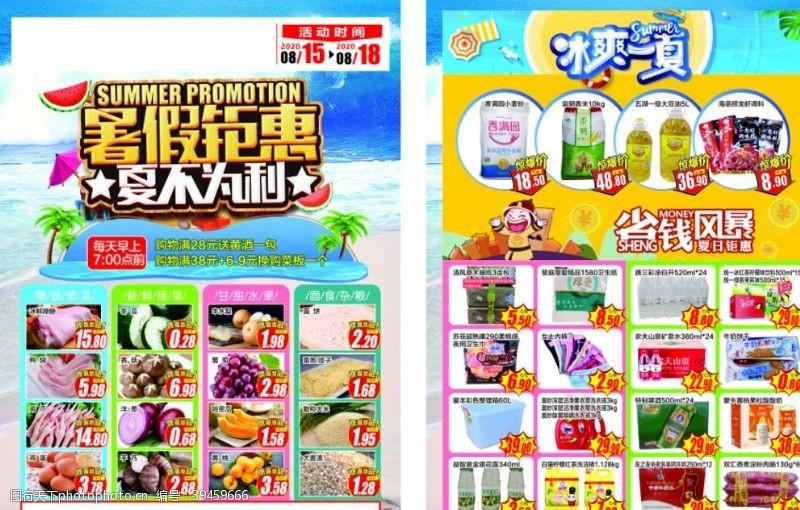 风暴暑假钜惠夏不为利超市DM图片