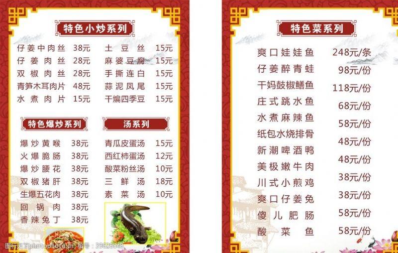 特色菜精品菜单图片