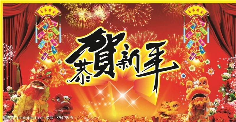 新年贺卡新年背景图片