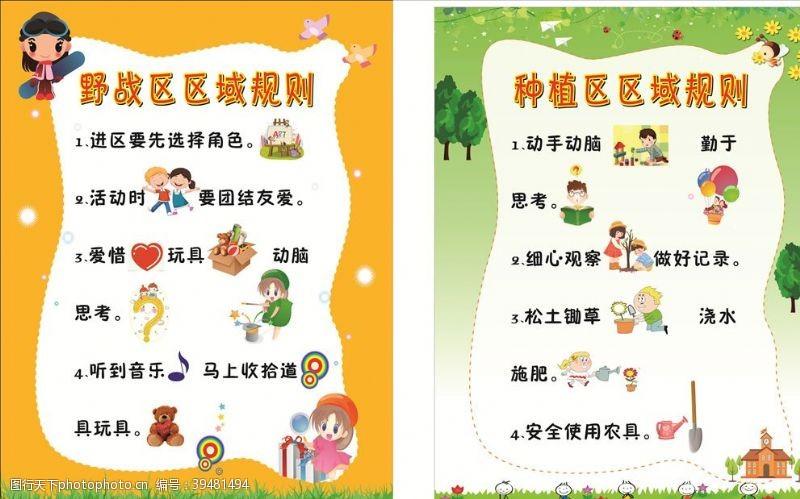 卡通背景图幼儿园区域图图片