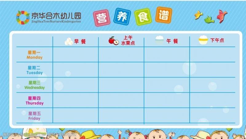 幼儿园单页幼儿园食谱图片