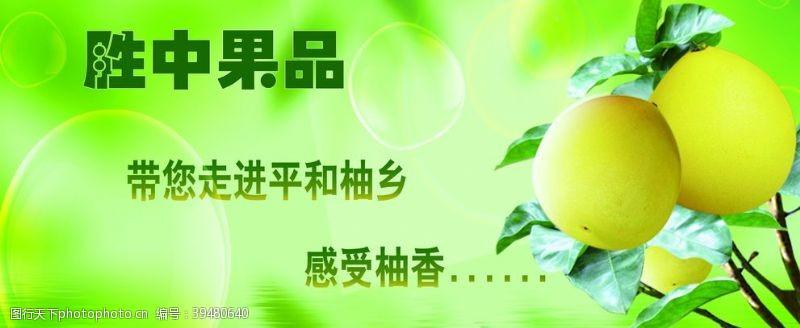 水纹设计柚子图片