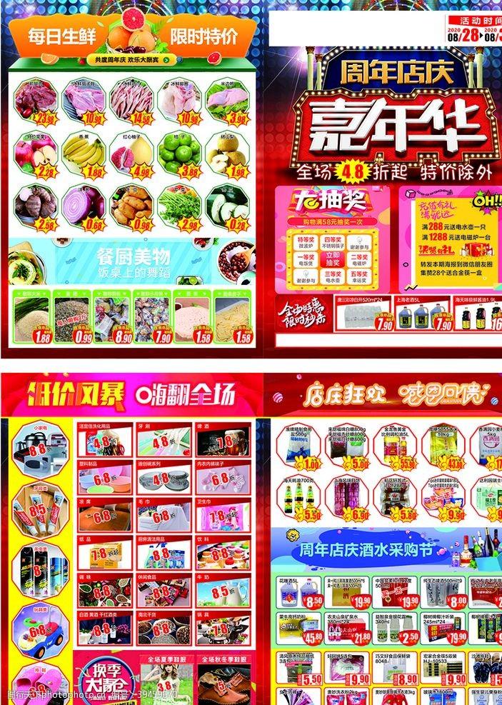 风暴周年店庆嘉年体坛图片