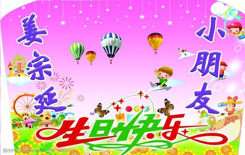 热气球宝宝生日背板图片