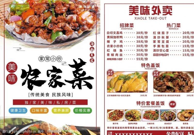 单张设计菜单图片