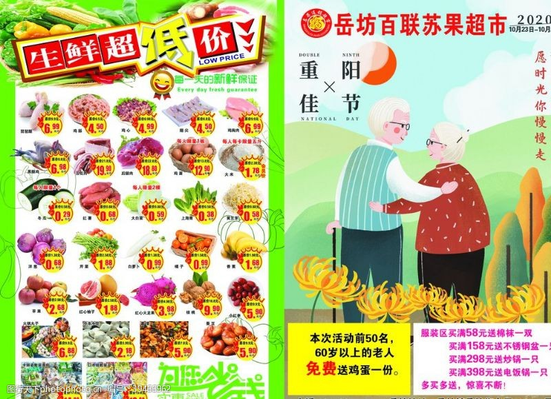 老人节超市DM单图片