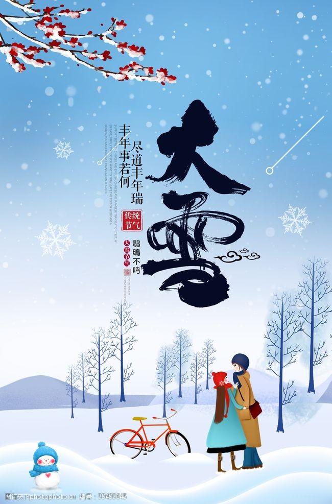 艺术大雪海报图片