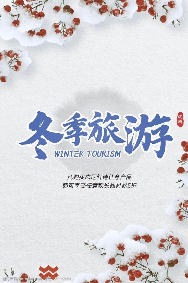 艺术冬季旅行图片