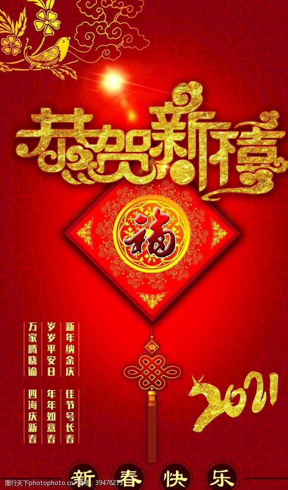 春节祝福恭贺新禧图片