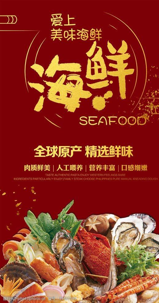 海鲜干货宣传海报图片