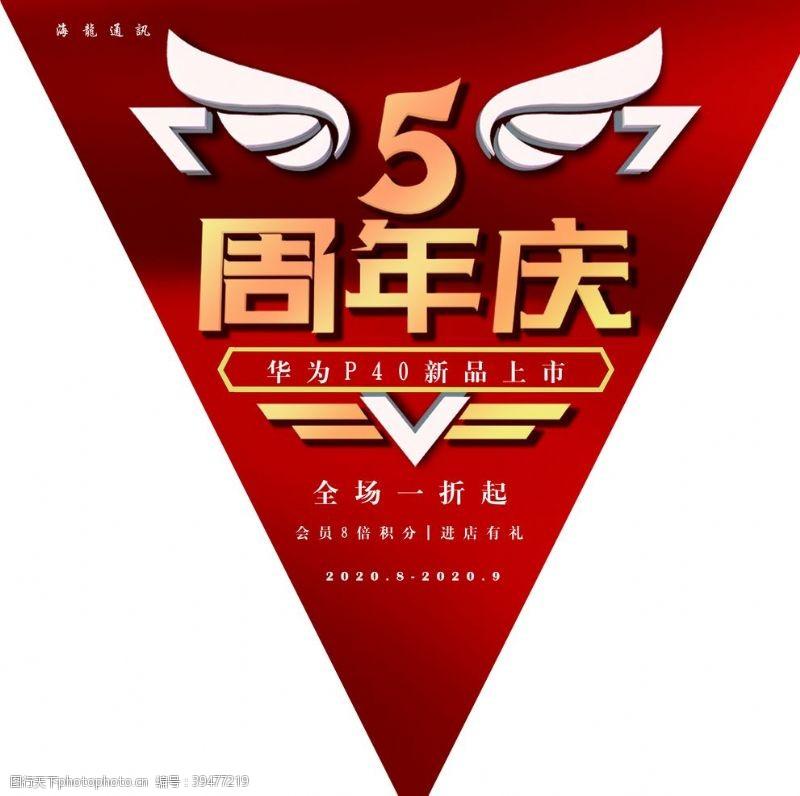 红色吊旗红色周年庆三角吊旗图片