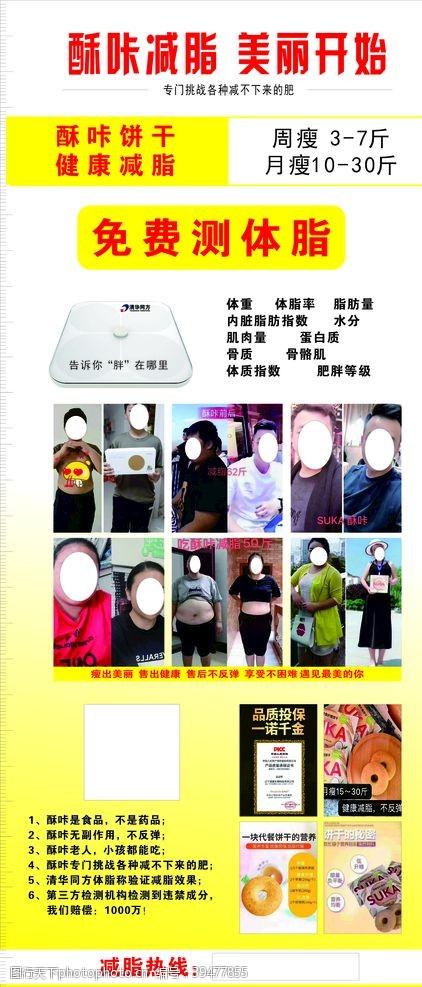 瘦身广告减肥展架图片