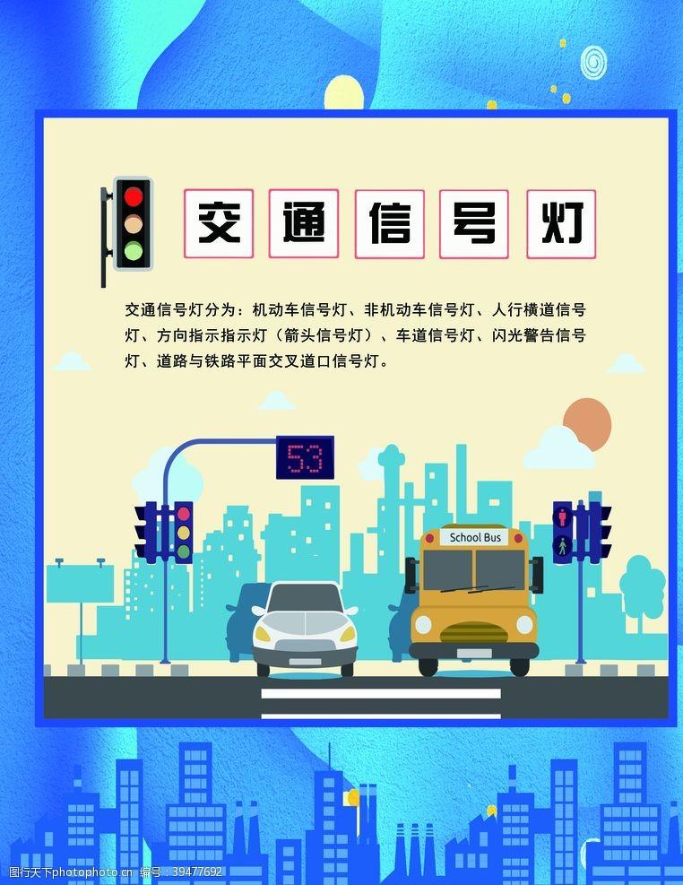 交通安全海报交通信号灯图片