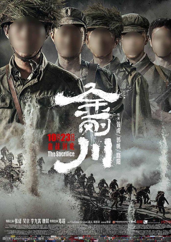 金刚川电影海报分层图片