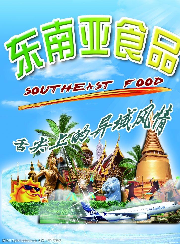 泰国旅游海报进口食品特卖图片