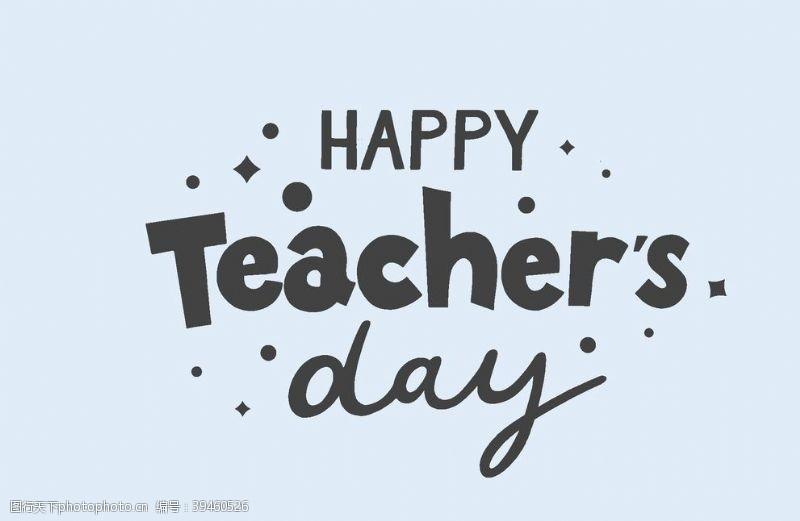 快乐教师节字体图片