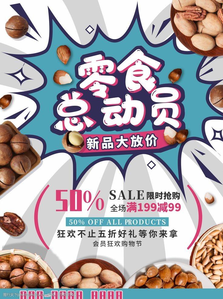餐饮零食促销海报图片