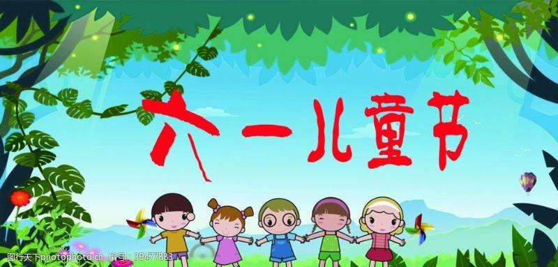 热气球六一儿童节图片