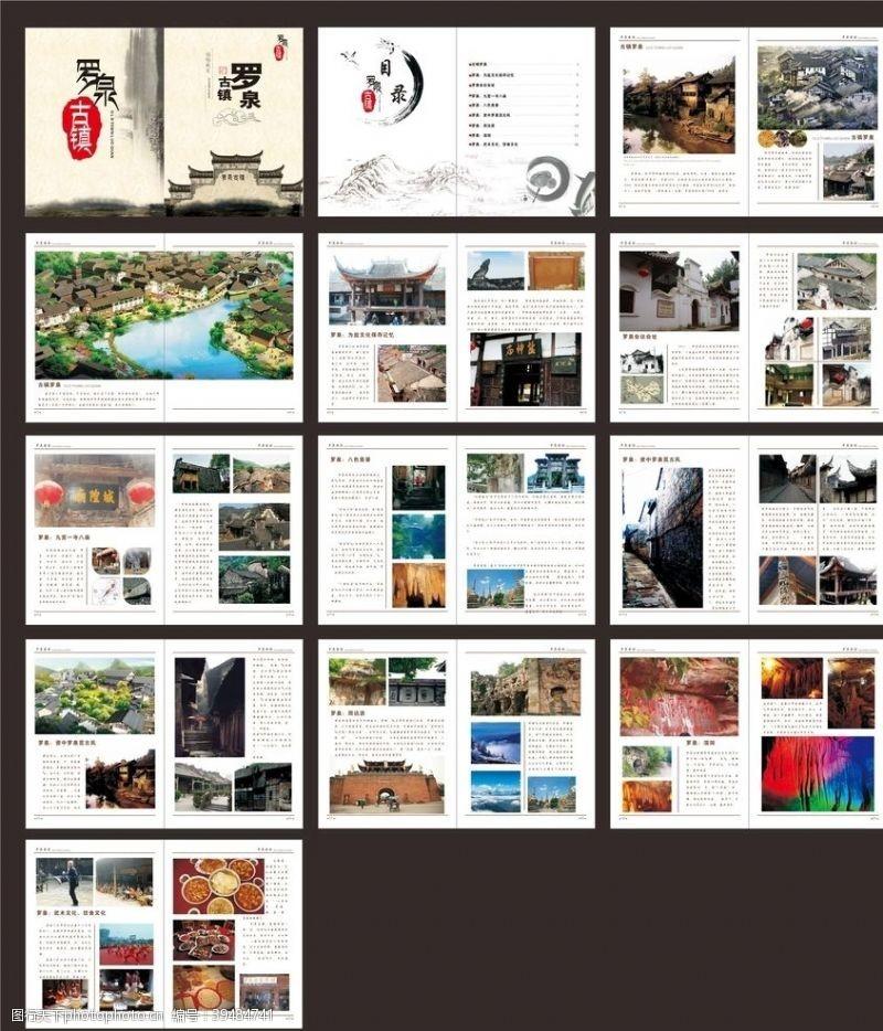 旅游宣传海报旅游画册图片