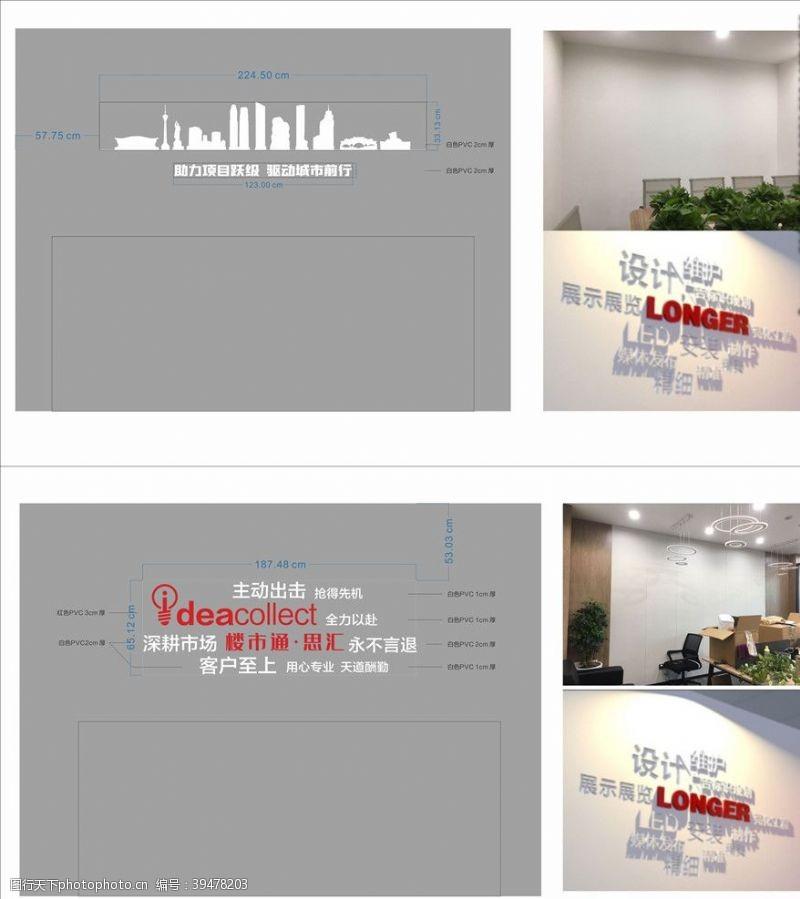 企业办公室墙体设计图片