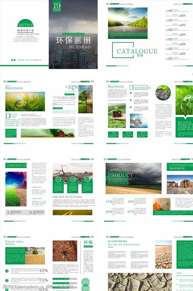地产企业画册图片
