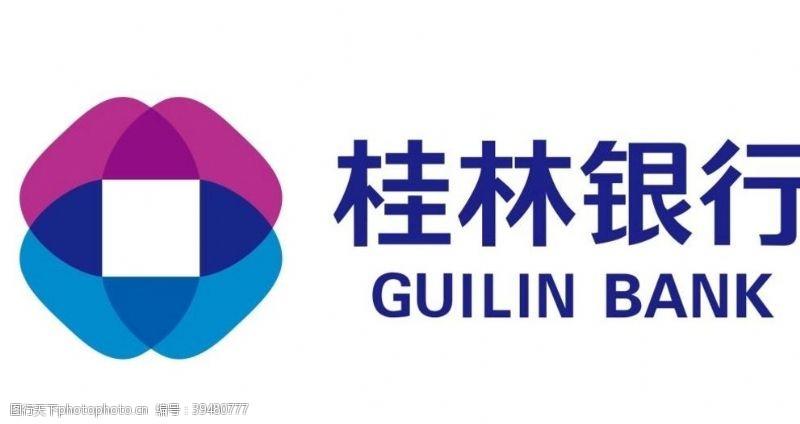 logo大全矢量桂林银行logo图片