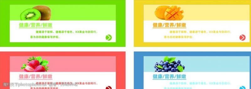 水果标签图片