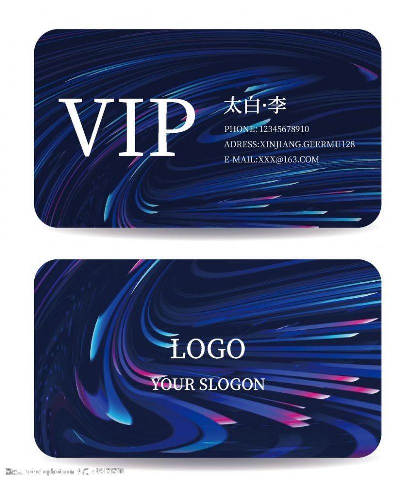 茶馆名片VIP卡片图片