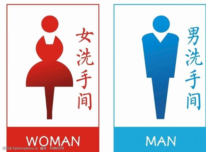 标志图卫生间标识图片