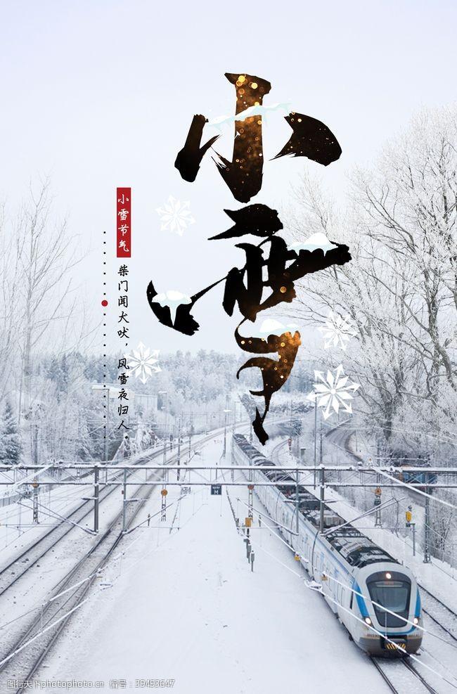 雪花小雪海报图片