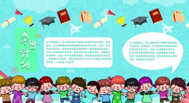 校园卡通学习园地学校展板背景图片