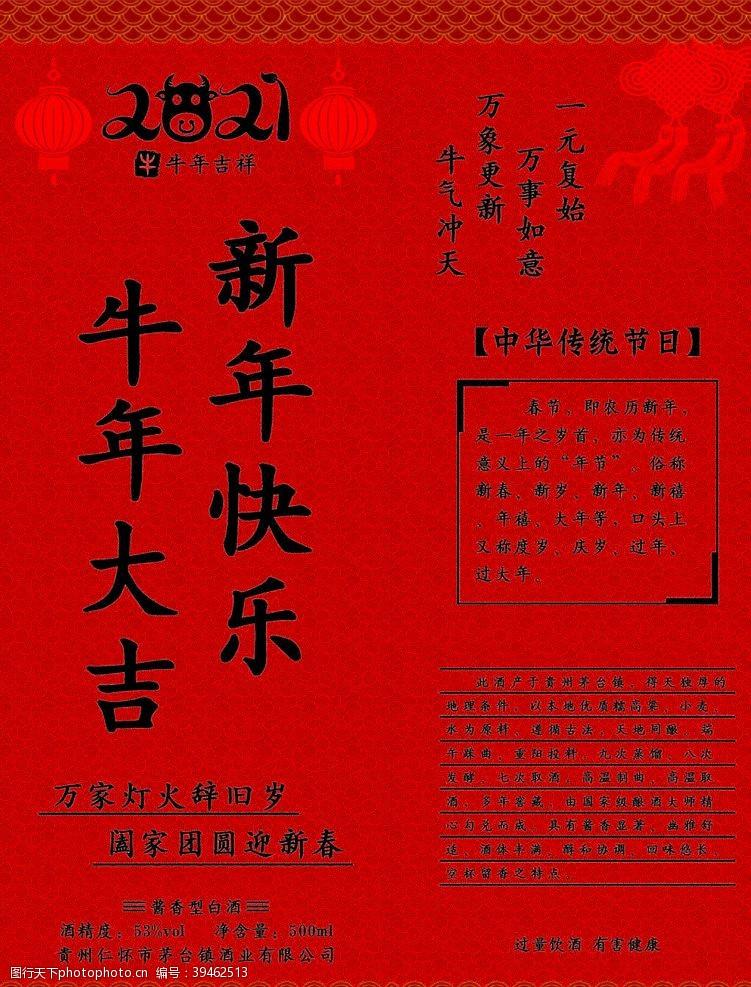 中华传统节日新年快乐酒盒图片