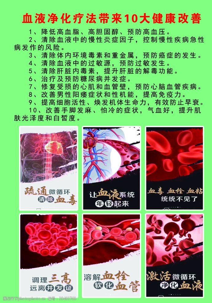 艺术血液净化图片
