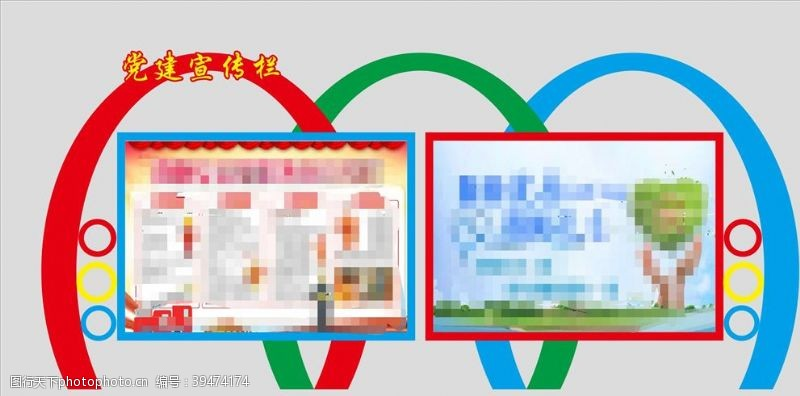 文化长廊异形宣传栏图片