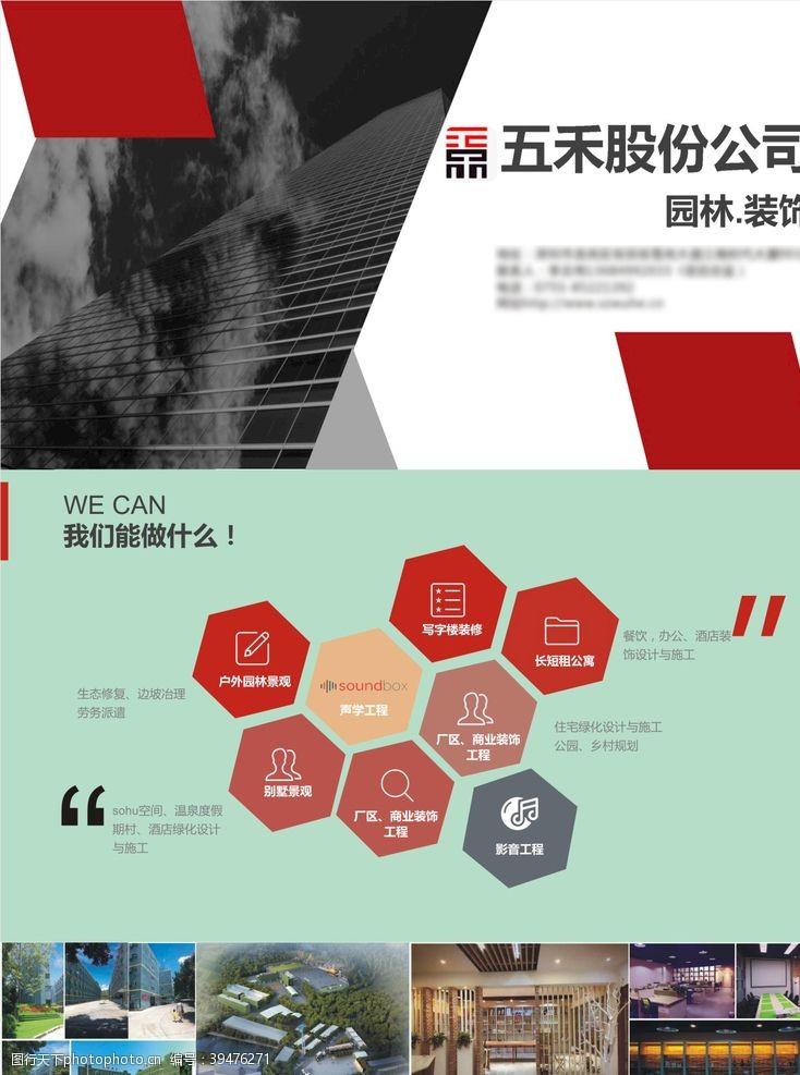 建筑公司园林装饰广告图片