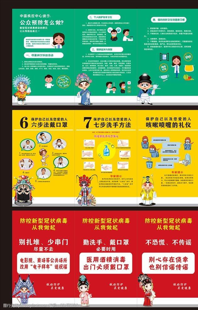 预防新型冠状病毒图片
