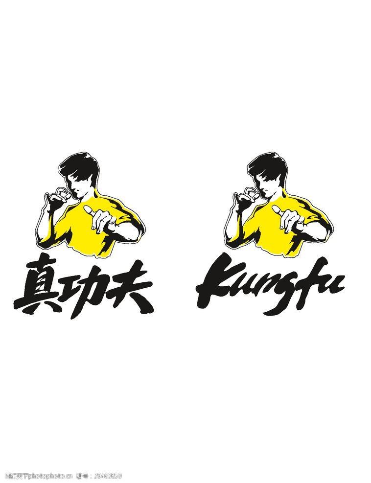 龙标志真功夫logo图片
