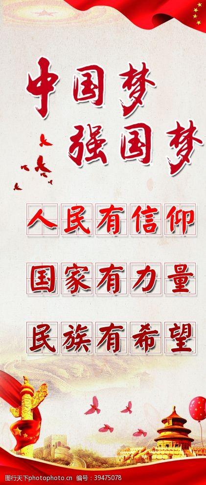 力量中国梦图片