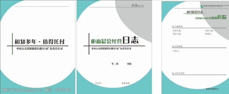 封底中国人寿保险晨会经营日志图片