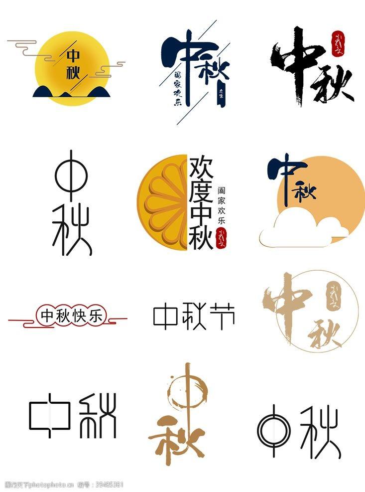 中秋艺术字字体元素标签图片