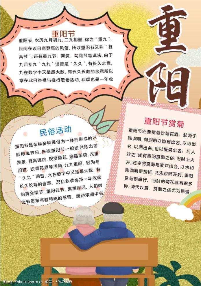 档案重阳节小报图片