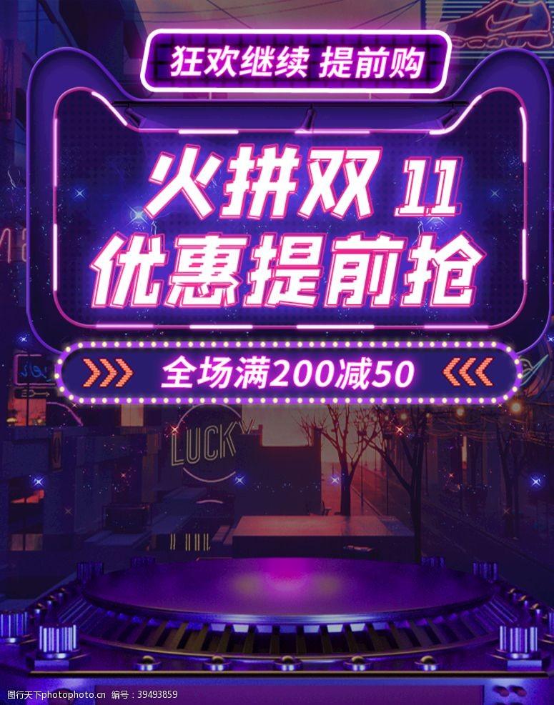 紫色炫酷科技感双十一海报图片