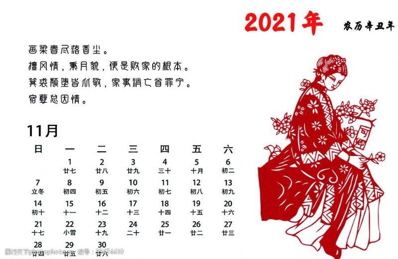2021年11月台历图片