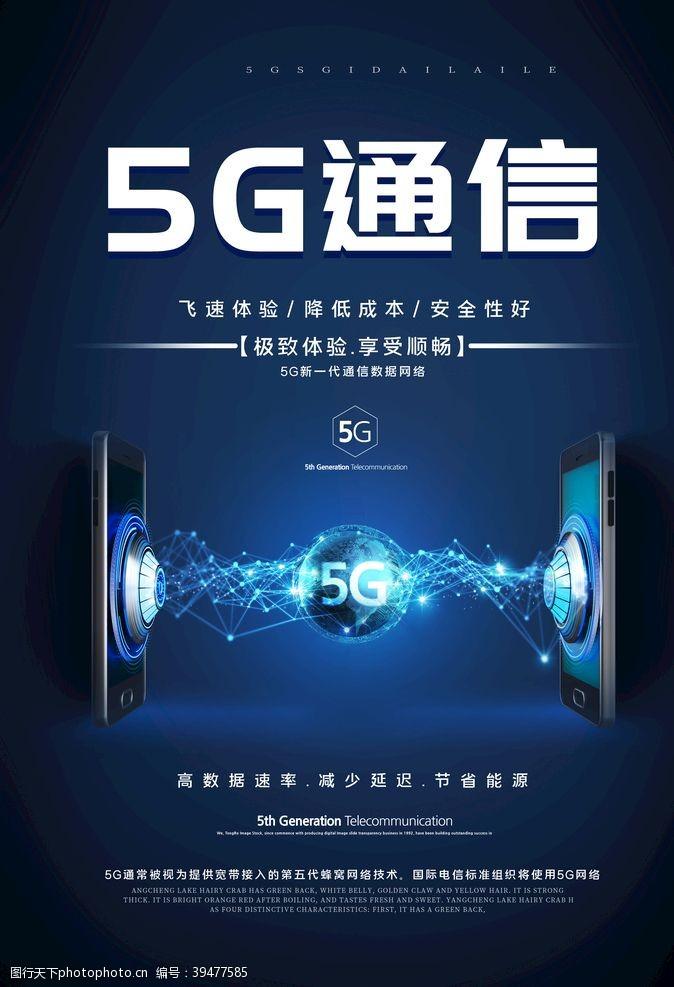 速度5g通信图片