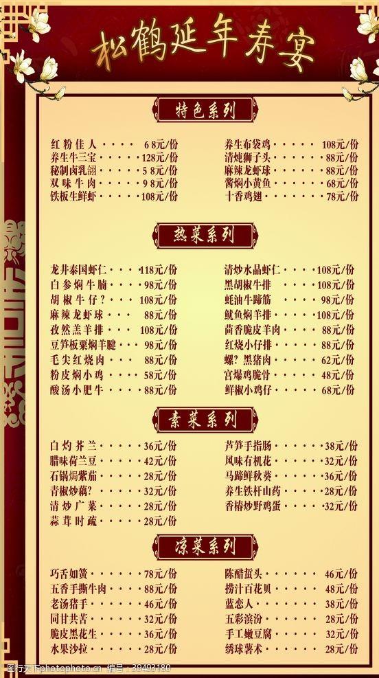 经典A4红菜谱图片