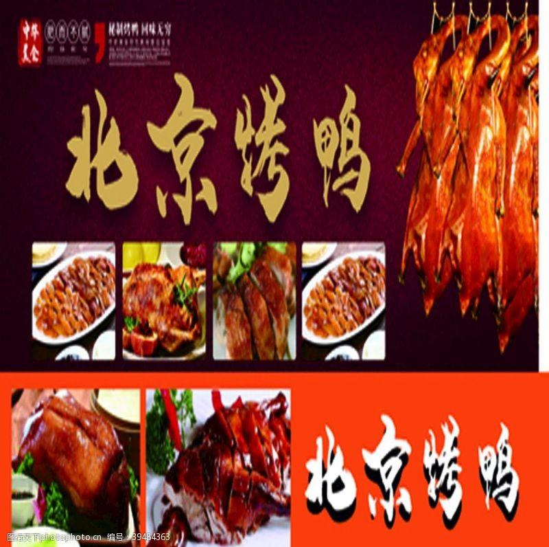标志图标北京烤鸭图片